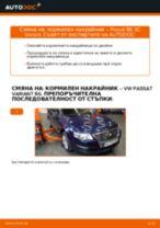 Кога да сменя Окачване, капсула на лагер на колело на VW PASSAT Variant (3C5): ръководство pdf