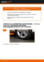 Ръководство за експлоатация на Тойота аурис на български