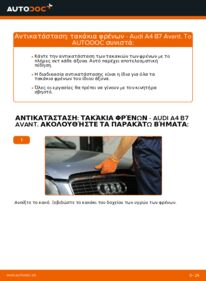 Πώς να πραγματοποιήσετε αντικατάσταση: Τακάκια Φρένων σε 2.0 TDI Audi A4 b7