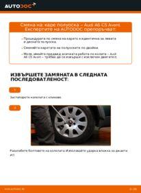 Как се извършва смяна на: Каре Полуоска на 2.5 TDI quattro Audi A6 C5 Avant