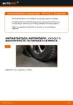 Πώς να αλλάξετε ακρόμπαρο σε VW Polo 5 - Οδηγίες αντικατάστασης
