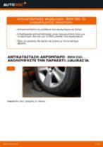 Αντικατάσταση Καπό TOYOTA μόνοι σας - online εγχειρίδια pdf
