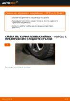 Как се сменя кормилен накрайник на VW Polo 5 – Ръководство за смяна
