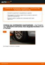 Подмяна на Накрайник на напречна кормилна щанга FIAT GRANDE PUNTO: техническо ръководство