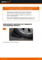Стъпка по стъпка PDF урок за промяна Комплект спирачна челюст на Mercedes W203