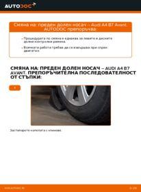 Как се извършва смяна на: Носач На Кола на 2.0 TDI Audi A4 b7