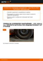 Препоръки от майстори за смяната на OPEL Opel Meriva x03 1.6 16V (E75) Колесен лагер