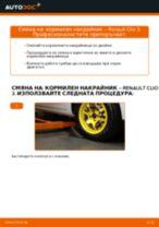 Как се сменя кормилен накрайник на Renault Clio 3 – Ръководство за смяна