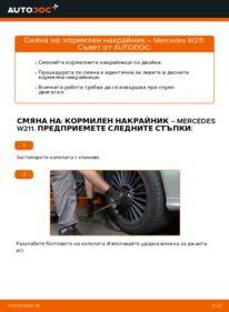 Как се извършва смяна на: Накрайник на напречна кормилна щанга на E 220 CDI 2.2 (211.006) Mercedes W211