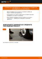 MONROE R3740 за CR-V II (RD_) | PDF ръководство за смяна