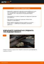 Самостоятелна смяна на предни Накладки за ръчна спирачка на OPEL - онлайн ръководства pdf