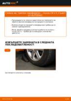Как се сменя преден тампон макферсон на Honda CR-V II – Ръководство за смяна