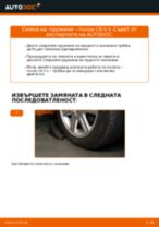 Как се сменят предни пружини на Honda CR-V II – Ръководство за смяна