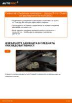 Как се сменя и регулират Накладки за ръчна спирачка на HONDA CR-V: pdf ръководство
