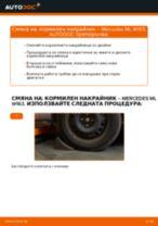 Как се сменя кормилен накрайник на Mercedes ML W163 – Ръководство за смяна