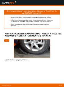 Πώς να πραγματοποιήσετε αντικατάσταση: Ακρόμπαρο σε 2.2 dCi 4x4 Nissan X Trail t30