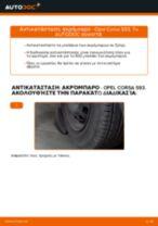 Πώς να αλλάξετε ακρόμπαρο σε Opel Corsa S93 - Οδηγίες αντικατάστασης