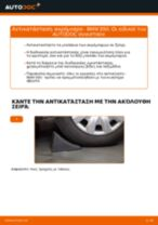 Πώς να αλλάξετε ακρόμπαρο σε BMW E90 - Οδηγίες αντικατάστασης