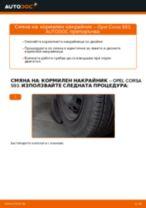 Стъпка по стъпка PDF урок за промяна Ангренажна верига на Mercedes W211