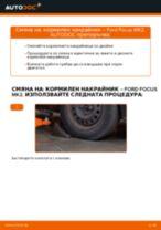 Препоръки от майстори за смяната на FORD Ford Focus mk2 Седан 1.8 TDCi Колесен лагер