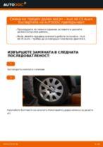 Как се сменя преден долен носач на Audi A6 C5 Avant – Ръководство за смяна