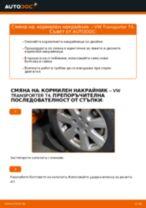 Препоръки от майстори за смяната на VW VW Transporter T4 2.4 D Тампони Стабилизираща Щанга