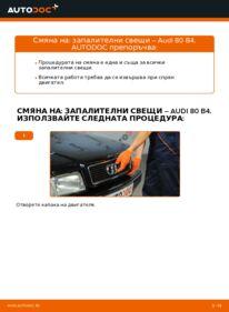 Как се извършва смяна на: Запалителна свещ на 2.0 Audi 80 b4