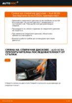 Наръчник PDF за поддръжка на Ауди 80