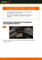 Смяна на Спирачни маркучи на TOYOTA PRIUS: безплатен pdf