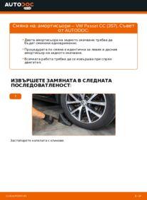 Как се извършва смяна на: Амортисьор на 2.0 TDI VW Passat CC