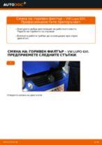 Как се сменя горивен филтър на VW Lupo 6X1 дизел – Ръководство за смяна