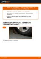 Как се сменя предна биалетка на VW Lupo 6X1 – Ръководство за смяна