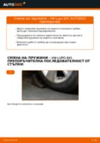 Подмяна на Пружинно окачване VW LUPO: техническо ръководство