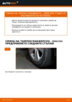 Как се сменя преден тампон макферсон на BMW E60 – Ръководство за смяна
