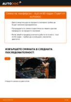 Подмяна на Амортисьор AUDI A4: техническо ръководство