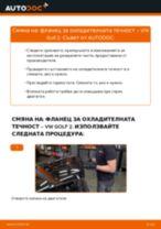 Как се сменят и регулират Фланец за охладителната течност: безплатно pdf ръководство