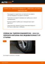 Как се сменя заден тампон макферсон на BMW E60 – Ръководство за смяна