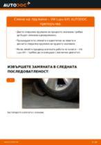 Как се сменя и регулират Пружина на VW LUPO: pdf ръководство