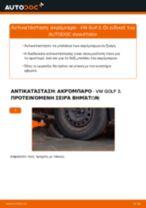 Πώς να αλλάξετε ακρόμπαρο σε VW Golf 3 - Οδηγίες αντικατάστασης