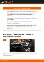 Как се сменя и регулират Комплект спирачни дискове на AUDI A4: pdf ръководство