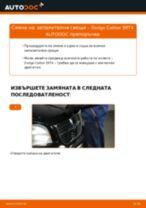 Стъпка по стъпка PDF урок за промяна Индикатор за износване на Opel Zafira f75