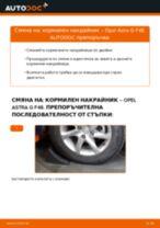Как се сменя кормилен накрайник на Opel Astra G F48 – Ръководство за смяна