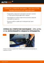Как се сменят задни спирачни накладки на Opel Astra G F48 – Ръководство за смяна