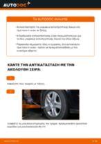 Πώς να αλλάξετε μπαρακι ζαμφορ εμπρός σε Opel Astra H sedan - Οδηγίες αντικατάστασης
