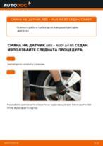 Смяна на Датчик обороти на колелото на AUDI A4: онлайн ръководство