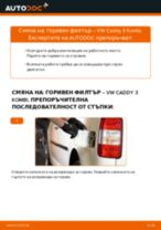Как се сменя горивен филтър на VW Caddy 3 Kombi – Ръководство за смяна