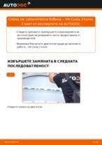 Как се сменя запалителна бобина на VW Caddy 3 Kombi – Ръководство за смяна
