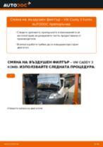 Подмяна на Въздушен филтър VW CADDY: техническо ръководство
