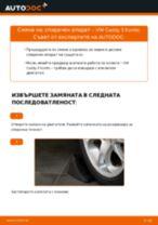 Как се сменя преден спирачен апарат на VW Caddy 3 Kombi – Ръководство за смяна