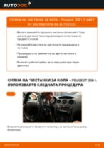 Подмяна на Перо на чистачка PEUGEOT 308: техническо ръководство